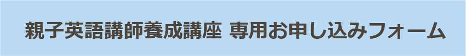 親子英語講師養成講座 専用お申し込みフォーム