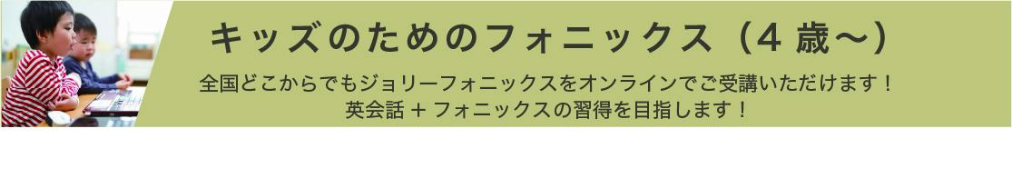 キッズのためのフォニックス(4歳〜)タイトル