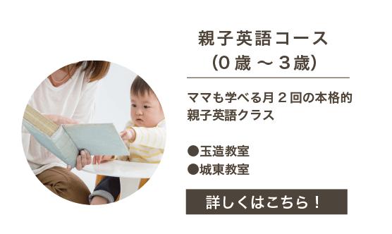 親子英語コース  (0歳〜3歳)
