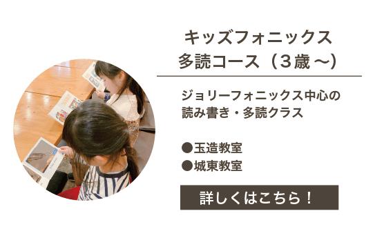 キッズフォニックス多読コース(3歳〜)