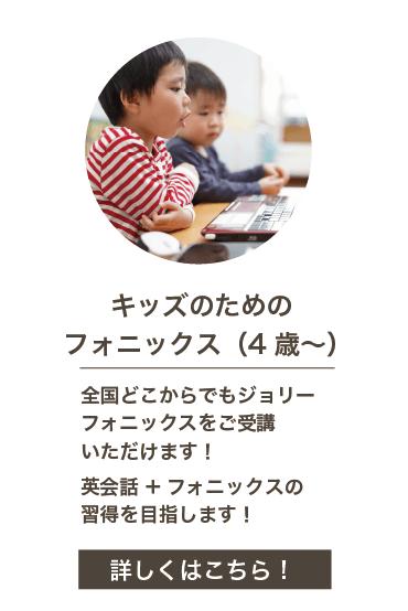 キッズのためのフォニックス(4歳〜)
