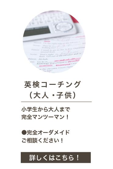 英検コーチング(大人・子供)